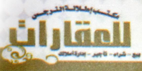 مكتب اطلالة النرجس للعقارات