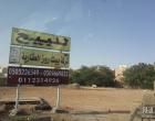 أرض للبيع من شركة بيت روز العقارية