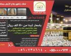 شقة في مكة المكرمة وقريبة من الحرم الشريف