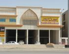 عماره شقق مكتبيه ومعارض تجارية