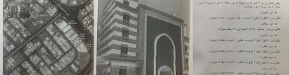 العمارة للبيع