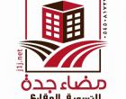 أبو عمار شقق تمليك جدة 0545081733