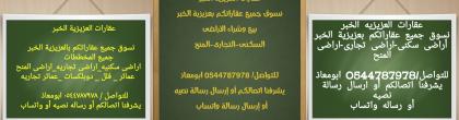 مطلوب ارض بعزيزية الخبر مخطط الصوارى مساحه من 400 إلى 650 م عاجل 0544787978