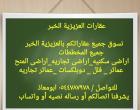 مطلوب ارض سكنية بالعزيزية الخبر مساحه حول 875 م أو أكثر 0544787978