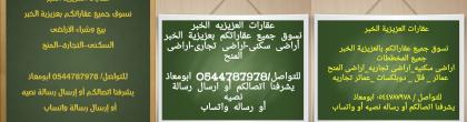 مطلوب اراضى بالعزيزية الخبر سكنيه 0544787978 ابومعاذ