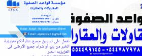 المنطقه الشرقيه الخبر العزيزيه لتسويق جميع الاراضى فى عزيزية الخبر 0554499145