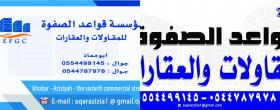 عقارات المنطقه الشرقيه العزيزية والخبر 0554499145 /0544787978