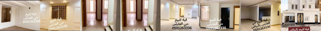 فلة للبيع شمال الرياض حي العارض للتواصل 0591263336 فقط هذا الرقم للتواصل